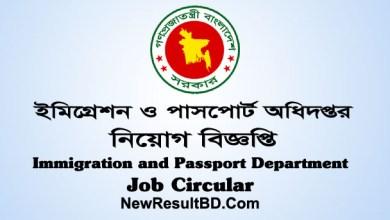 Immigration and Passport Department Job Circular