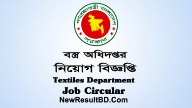 Textiles Department Job Circular 2018, Bostro Odhidoptor Chakri, Department of Textiles Job, Textiles Recruitment, বস্ত্র অধিদপ্তর নিয়োগ বিজ্ঞপ্তি ২০১৮