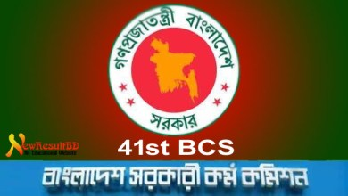 41st BCS Circular, 41th BCS Circular, 41st BCS Special Circular 2019, 41th BCS Exam, 41th BCS Application, 41th BCS Syllabus, ৪১তম বিসিএস, Preparation, Admit Card, bpsc.gov.bd