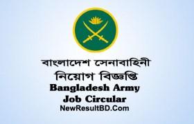 Bangladesh Army Job Circular 2018, Senabahini Chakri, Sainik Job Circular, Army Recruitment, বাংলাদেশ সেনাবাহিনী নিয়োগ বিজ্ঞপ্তি ২০১৮, Defence Job