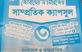 সাম্প্রতিক ক্যাপসুল 3,Samprotik Capsul 3, বাংলাদেশ ও আন্তর্জাতিক সাধারণ জ্ঞান, জোবায়েরস ক্যাপসুল, Dhaka University Admission Preparation, General Knowledge