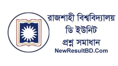 Rajshahi University D Unit Question Solve 2018 Admission Test, RU D Unit Question Solution, রাজশাহী বিশ্ববিদ্যালয়ের ডি ইউনিটের প্রশ্নপত্র সমাধান ২০১৮, RU D1 & D2 Exam Question Solution