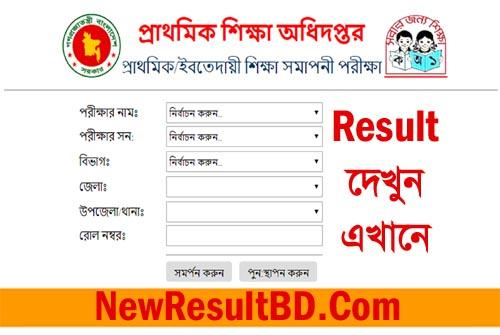 PSC Result 2018 With Marksheet Chect Here. Primary School Class 5 Result, DPE Result, EBT Result, পিএসসি প্রাইমারী স্কুল রেজাল্ট ২০১৮, PSC All Board Result.