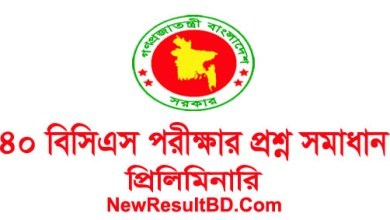40th BCS Preliminary Exam MCQ Question Solution 2019, 40 BCS Solution, MCQ Solve of Bangla, English, GK, Math, Science etc. 40BCS Exam Answers, MCQ Solution