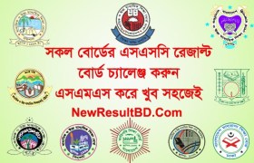 SSC Result Board Challenge 2020 & re-scrutiny application
