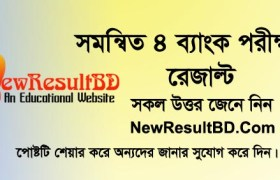 Combined 4 Bank Officer General MCQ Exam Result 2019
