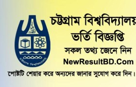 Chittagong University Admission Test 2020-21, CU Admission Notice and Circular 2020, Apply Online CU Admission Form, চট্টগ্রাম বিশ্ববিদ্যালয় ভর্তি বিজ্ঞপ্তি