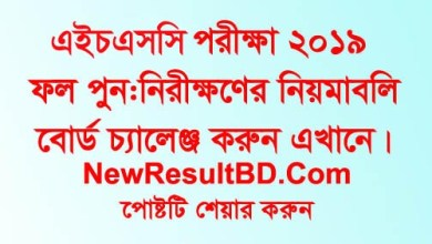 HSC Exam Result 2019 Board Challenge, re-verify, Khata mullayon, Re-scrutiny Application Process, Result Review System, SMS Format of Exam Paper Challenge.