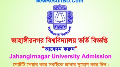 Jahangirnagar University (JU) Admission Circular 2020-21. Apply JU Admission, JU Admission Notice, Circular, Qualification, Admit Card, Result for all unit.