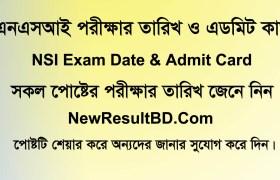 NSI Exam Date 2019, NSI Admit Card Download, nsi.teletalk.com.bd, NSI Recruitment Exam Seat Plan, Time, Place, Question, Recover USER ID & Password. NSI Job