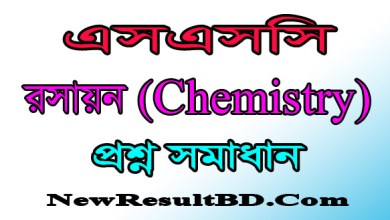 SSC Chemistry Question Solution