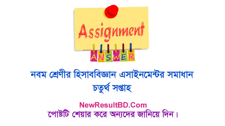 Class 9 Accounting 5th Week Assignment Answer, 5th Soptaher Hisab Biggan Assignment Somadhan, নবম শ্রেণীর ৫ম সপ্তাহের হিসাব বিজ্ঞান সমাধান। 2nd Accounting Assignment Solution 5th Week For Class Nine. Assignment Task 2.