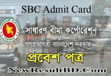 SBC Admit Card 2020