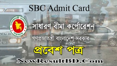 SBC Admit Card 2020