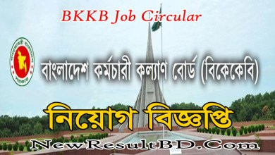 BKKB Job Circular 2020