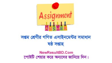 Class 7 Math 6th Week Assignment Answer