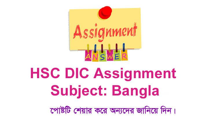 HSC DIC Bangla Assignment