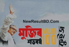 Mujib 100 Quiz By Priyo