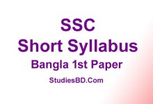 Bangla 1st Paper New Short Syllabus Of SSC 2021, এসএসসি বাংলা ১ম পত্র নতুন সংক্ষিপ্ত সিলেবাস ২০২১, এসএসসি পরীক্ষা ২০২১ এর জন্য বিশেষ সিলেবাস। SSC Bangla 1st Syllabus 2021, SSC Exam 2021 Syllabus.