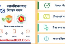 Surokkha app By surokkha.gov.bd For Corona Vaccine