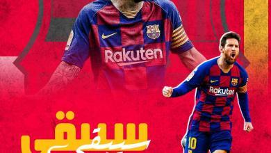 Photo of رحيل ميسي عن برشلونة .. تغطية خاصة بأخر الأخبار والتطورات لحظة بلحظة (مُحدث)