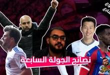 Photo of حطها في الجول يا ضياء – نصائح الجولة السابعة من فانتازي البريميرليج
