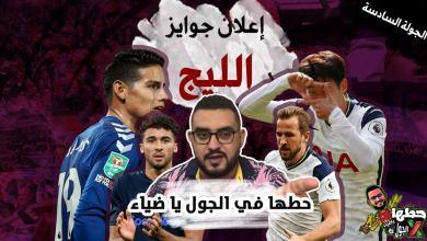 Photo of حطها في الجول يا ضياء – نصائح الجولة السادسة من فانتازي الدوري الإنجليزي