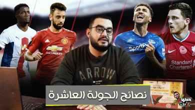 Photo of حطها في الجول يا ضياء – نصايح فانتاسي البريميرليج ..الجولة العاشرة