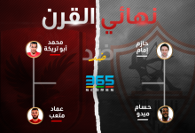 Photo of تصويت – شارك واختار أسطورتي الأهلي والزمالك