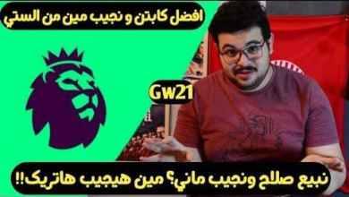 Photo of نصائح الجولة 21 من فانتازي البريميرليج| نبيع صلاح ونجيب سترلينج ؟