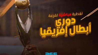 Photo of مواجهات قوية للأندية العربية – تعرف على نتائج قرعة دوري أبطال إفريقيا وكأس الكونفدرالية