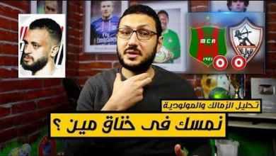Photo of في الشبكة – تحليل مباراة الزمالك ومولودية الجزائر .. نمسك فى خناق مين ؟