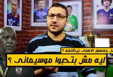 Photo of في الشبكة – جمهور الأهلي بيكره موسيماني؟ والفرق بينه وبين لاسارتي