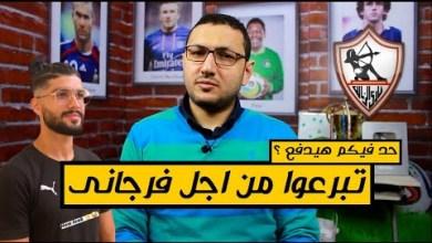Photo of تبرعوا من اجل فرجانى ساسى .. حد فيكم هيدفع ؟ | فى الشبكة