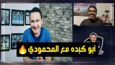 Photo of أبو كبده مع المحمودي – إنتر في الصدارة وميلان ينهار ويوفنتوس يسقط بغرابة