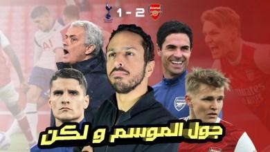 Photo of ارزع – ارسنال يفوز ٢-١ علي الفراخ في ديربي لندن | بص تحت يا مورينهو