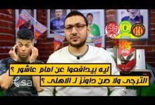 Photo of في الشبكة – ليه بيدافعوا عن إمام عاشور ؟ .. الترجى ولا صن داونز لـ الأهلي؟