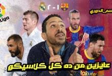 Photo of أرزع – هل حسم الدوري و تحول الموسم بعد كلاسيكو الامطار ؟ | ريال مدريد ٢-١ برشلونة