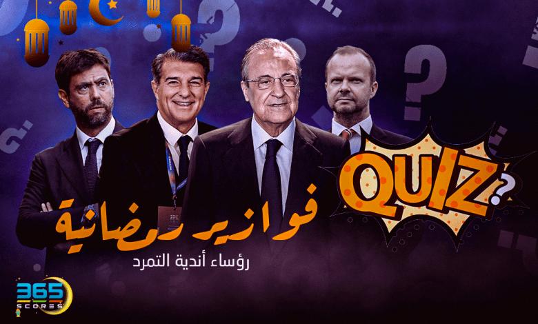 """فوازير رمضانية – أسئلة عن """"رؤساء حملة التمرد"""".. جاوب عليها وتعرف على النتيجة"""