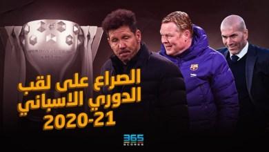 Photo of الصراع على لقب الدوري الإسباني 2020-21