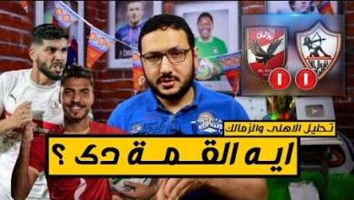 Photo of في الشبكة – تحليل مباراة الأهلي والزمالك .. إيه القمة دى؟!