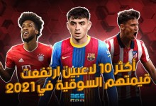 Photo of فيديو – أكثر 10 لاعبين ارتفعت قيمتهم السوقية.. نجم الريال السابق وموهبة برشلونة في المقدمة
