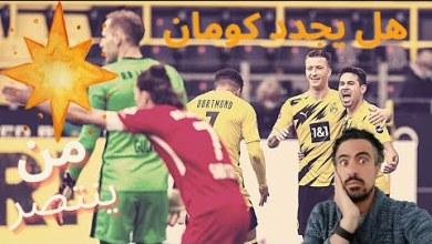 Photo of حديث كورة – هل يجدد كومان؟ ما قبل نهائي كأس ألمانيا!