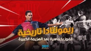 Photo of فيديو – ريمونتادا تاريخية لبرشلونة.. الفوز بخماسية بعد هزيمة كبيرة