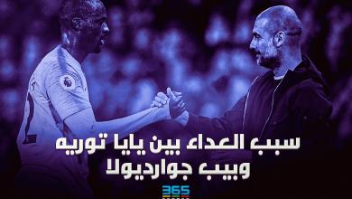 Photo of سبب العداء بين يايا توريه وبيب جوارديولا
