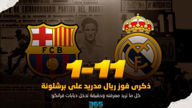 Photo of ذكرى فوز ريال مدريد على برشلونة 11\1 – كل ما تريد معرفته وحقيقة تدخل دبابات فرانكو