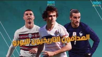 Photo of فيديو – الهدافون التاريخيون في بطولة أمم أوروبا