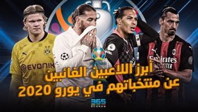 Photo of فيديو – أبرز اللاعبين الغائبين عن منتخباتهم في يورو 2020