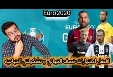 Photo of ع القهوة – نصائح نصف النهائي من فانتازي اليورو.. وتشكيلتي النهائية