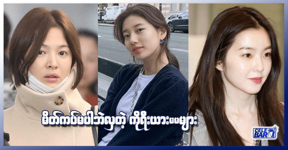 ကိုရီးယားပြည်သူတွေ ရွေးချယ်ခဲ့တဲ့ မိတ်ကပ်မပါလဲလှတဲ့ K Cele အမျိုးသမီး (၁၀) ဦး